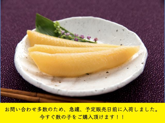 北海道産 塩数の子300g