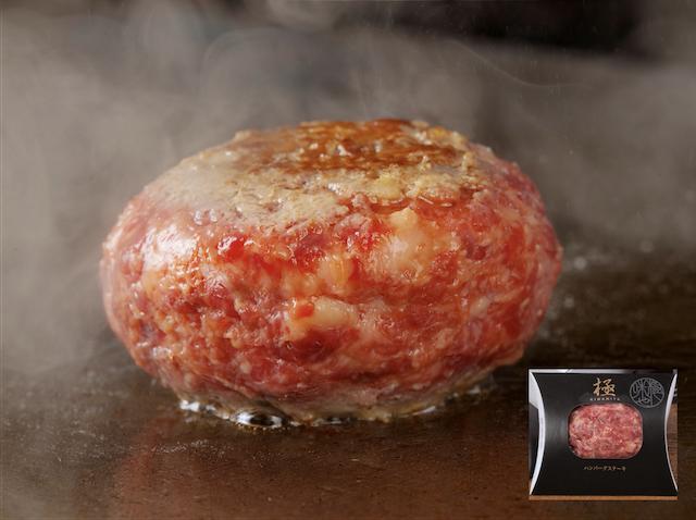 極みハンバーグステーキ
