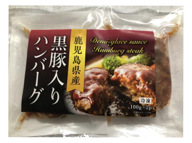 鹿児島県産黒豚入りハンバーグ(デミグラスソース) 100g×2個入り