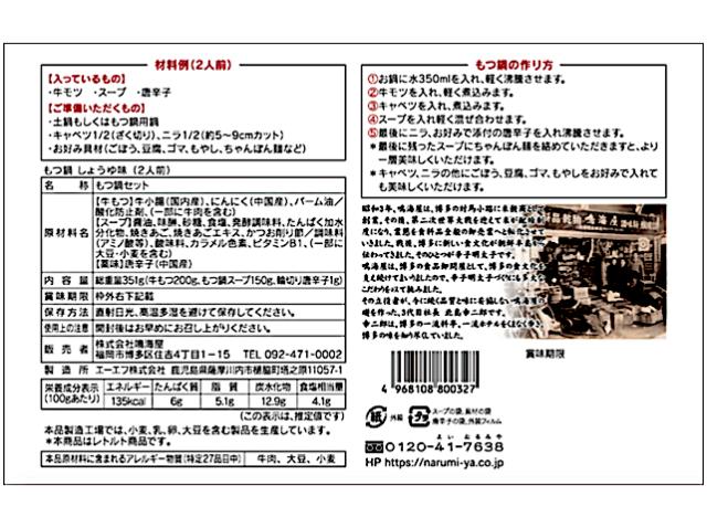 国産黒毛和牛 あごだしもつ鍋 醤油味(二人前) 箱