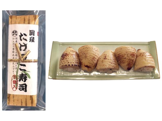 たけのこ寿司