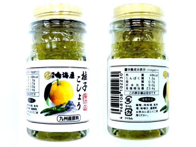 九州産 無添加 柚子胡椒青