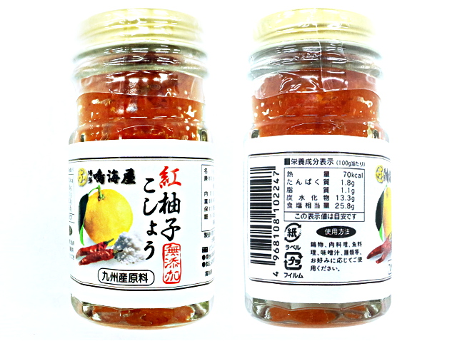 九州産 無添加 柚子胡椒赤