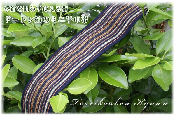 ミニ半巾帯