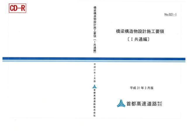 021-01 橋梁構造物設計施工要領〔I共通編〕