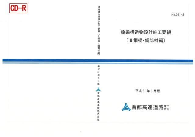 021-02 橋梁構造物設計施工要領〔II鋼橋・鋼部材編〕