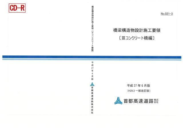 021-03 橋梁構造物設計施工要領〔IIIコンクリート橋編〕