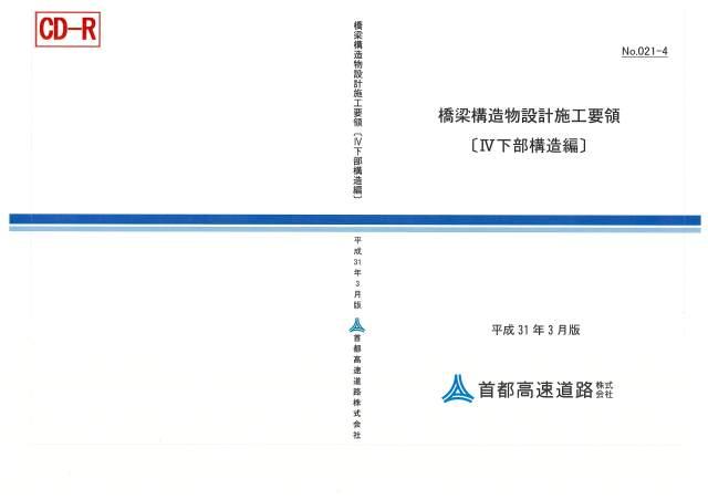 021-04 橋梁構造物設計施工要領〔IV下部構造編〕