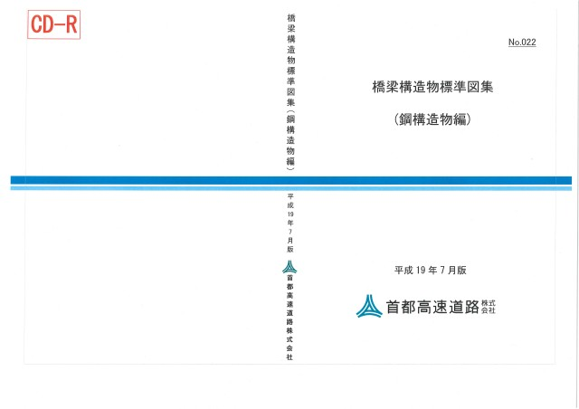 022 橋梁構造物標準図集(鋼構造物編)