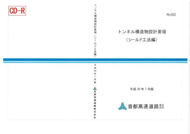 032 トンネル構造物設計要領(シールド工法編)