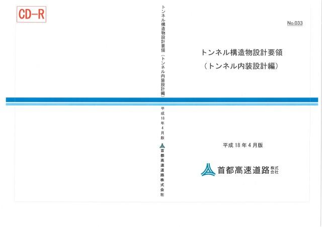 033 トンネル構造物設計要領(トンネル内装設計編)