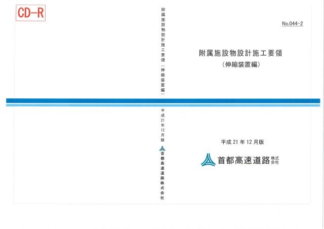 044-02 附属施設物設計施工要領(伸縮装置編)