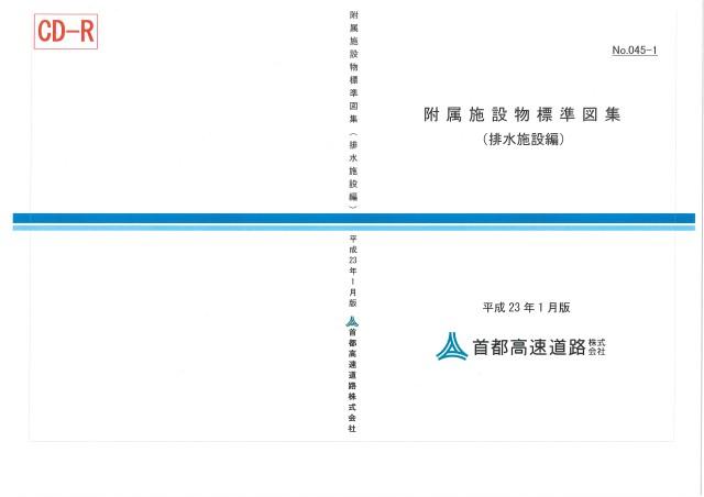 045-01 附属施設物標準図集(排水施設編)