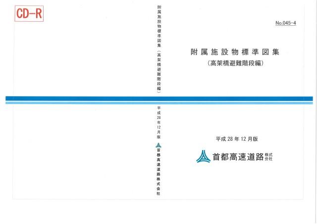 045-04 附属施設物標準図集(高架橋避難階段編)