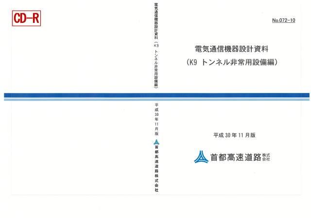 072-10 電気通信機器設計資料(K9 トンネル非常用設備編)