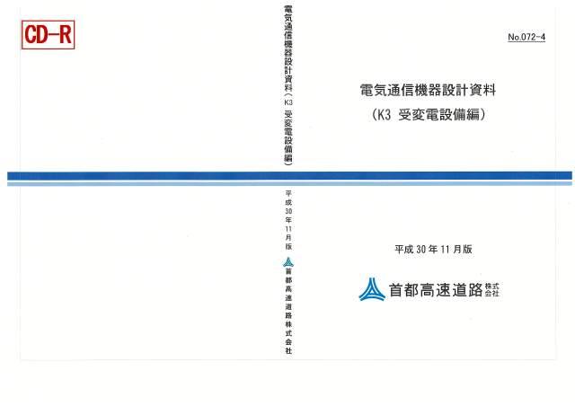072-04 電気通信機器設計資料(K3 受変電設備編)