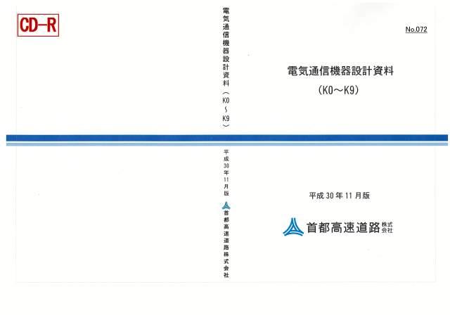 072 電気通信機器設計資料(K0~K9)