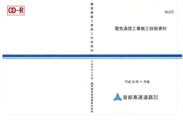 073 電気通信工事施工技術資料