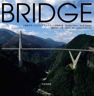 300 BRIDGE -風景をつくる橋