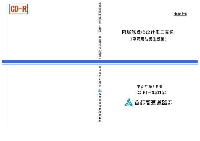 044-06 附属施設物設計施工要領(車両用防護施設編)