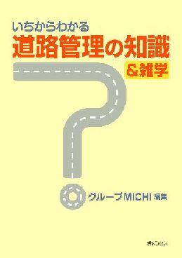520 いちからわかる道路管理の知識&雑学