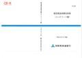 023 橋梁構造物標準図集(コンクリート編)