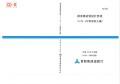 025 橋梁構造物設計要領(コンクリート片剥落防止編)