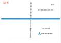 026 高架橋路線配色設計要領