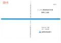 031 トンネル構造物設計要領(開削工法編)