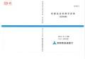 045-03 附属施設物標準図集(遮音壁編)
