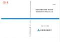 048 既設橋梁構造物補修・補強要領(鋼製橋脚隅角部の補強設計施工編)