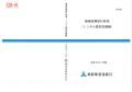 061 機械設備設計要領(トンネル換気設備編)