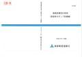 062 機械設備設計要領(路面排水ポンプ設備編)
