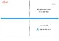 072-01 電気通信機器設計資料(K0 品質管理編)