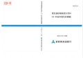 072-09 電気通信機器設計資料(K8 料金所電気設備編)