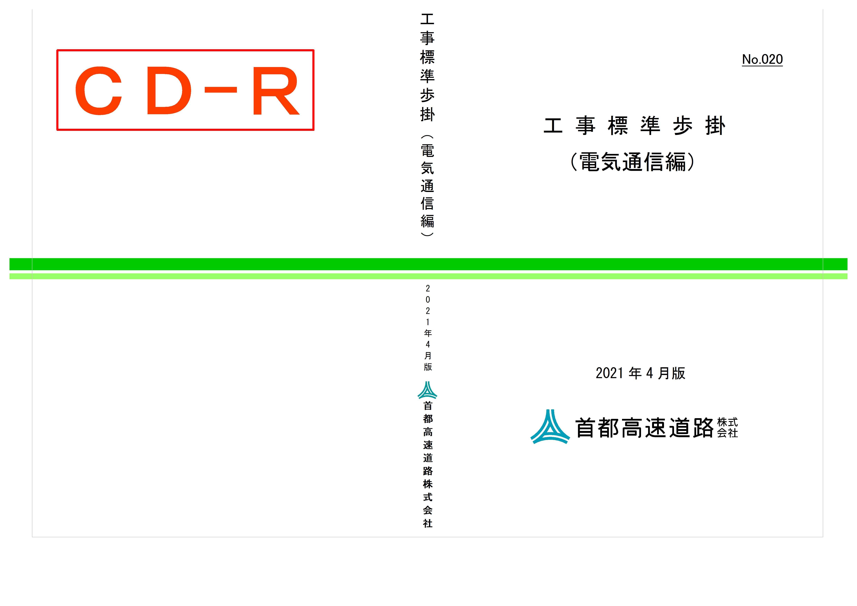 020 工事標準歩掛(電気通信編)