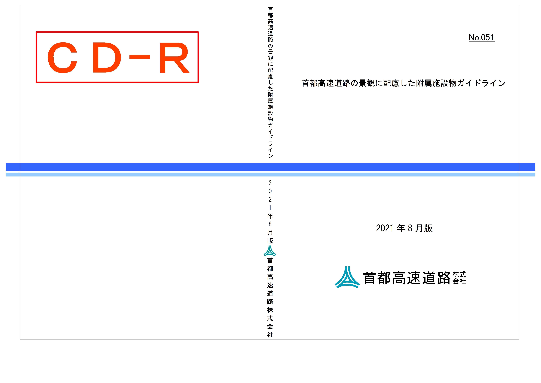 051 首都高速道路の景観に配慮した附属施設物ガイドライン