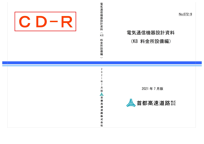 072-09 電気通信機器設計資料(K8 料金所設備編)