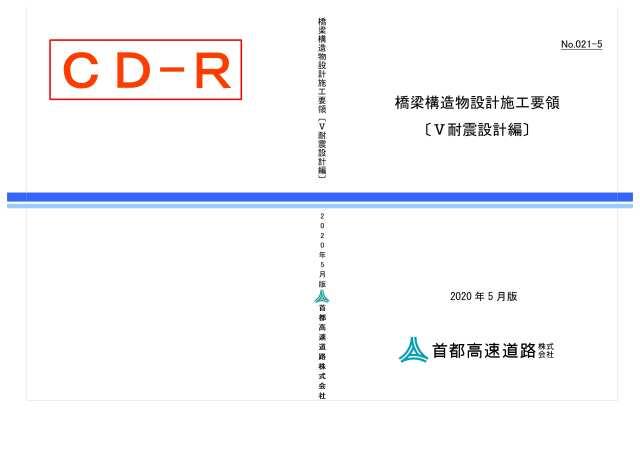 021-05 橋梁構造物設計施工要領〔V耐震設計編〕