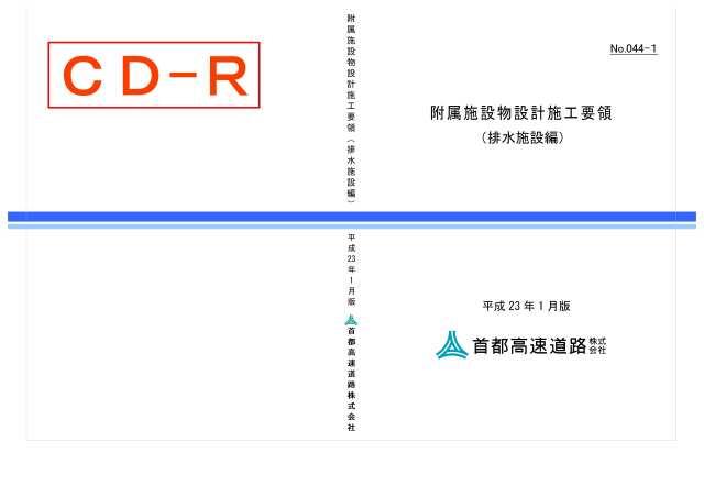 044-01 附属施設物設計施工要領(排水施設編)