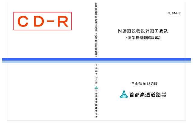 044-05 附属施設物設計施工要領(高架橋避難階段編)