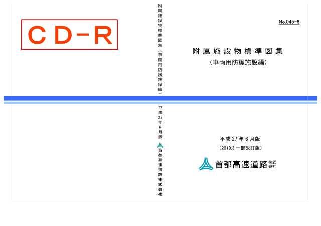 045-06 附属施設物標準図集(車両用防護施設編)