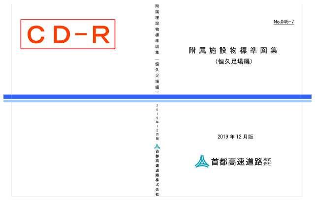 045-07 附属施設物標準図集(恒久足場編)