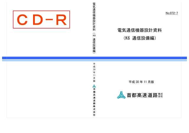 072-07 電気通信機器設計資料(K6 通信設備編)