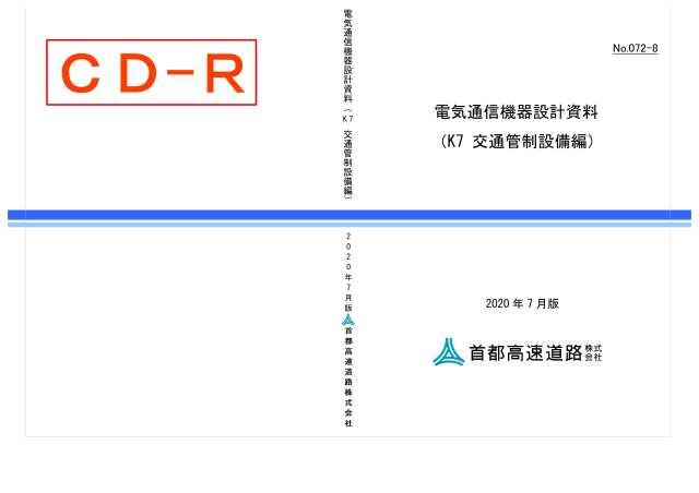 072-08 電気通信機器設計資料(K7 交通管制設備編)