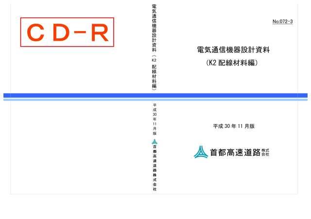 072-03 電気通信機器設計資料(K2 配線材料編)