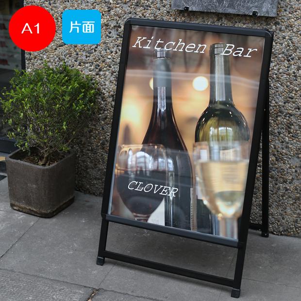アーバン AN A型ポスター看板(片面) A1サイズ 防水保護パック付/屋外【大型配送】