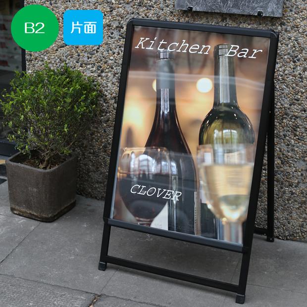 アーバン AN A型ポスター看板(片面) B2サイズ 防水保護パック付/屋外【大型配送】