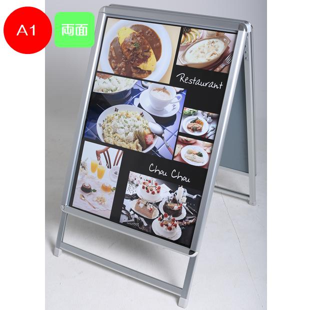 アーバン ANW A型ポスター看板(両面) A1サイズ 防水保護パック付/屋外【大型配送】