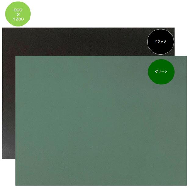 I-10 木製黒板900X1200mm チョークボード ブラックorグリーン【大型配送】